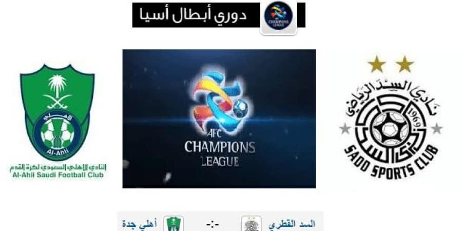 صور صدام قوي بين أهلي جدة والسد القطري في دوري الأبطال